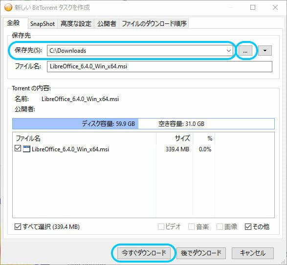 BitCometのファイルの保存先を選択