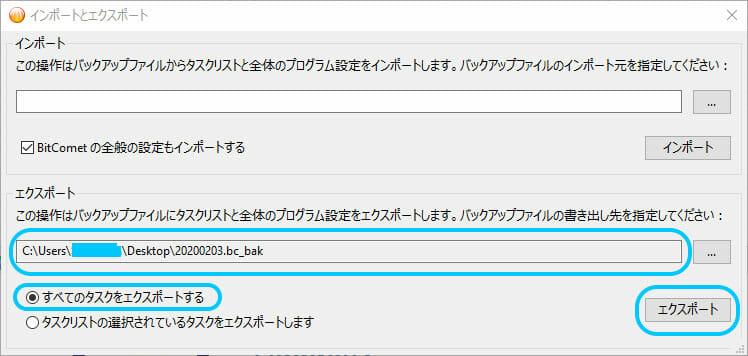BitCometのタスクリストファイルのエクスポートが完了