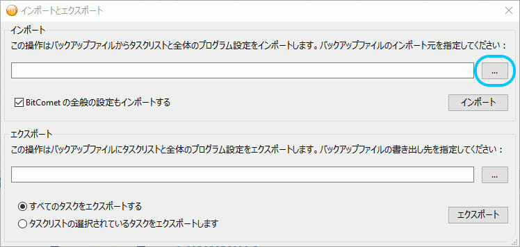 BitCometにインポートするファイルを選択