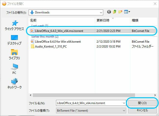BitCometでファイルを開く