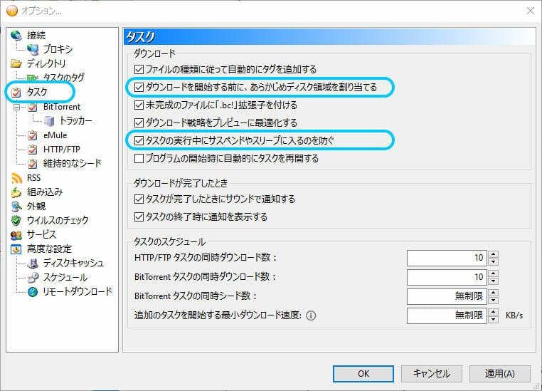 BitComet設定画面のタスクタブ
