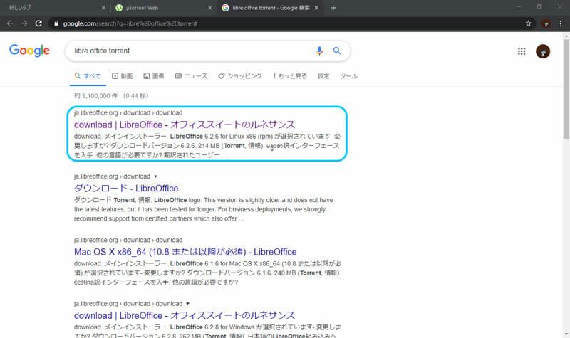 uTorrentのGoogle検索結果画面