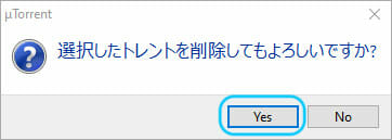 uTorrentデスクトップ版のアップロード中トレントの削除確認ダイアログ
