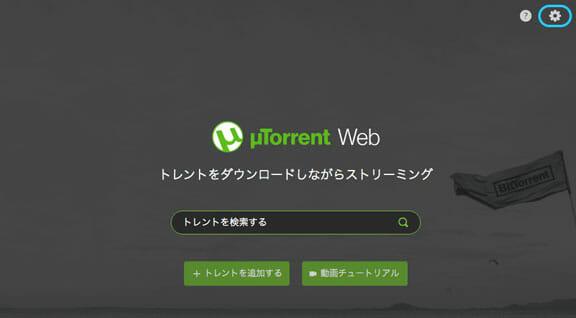 uTorrentの設定アイコンの位置