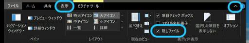 Windowsエクスプローラーの隠しファイル