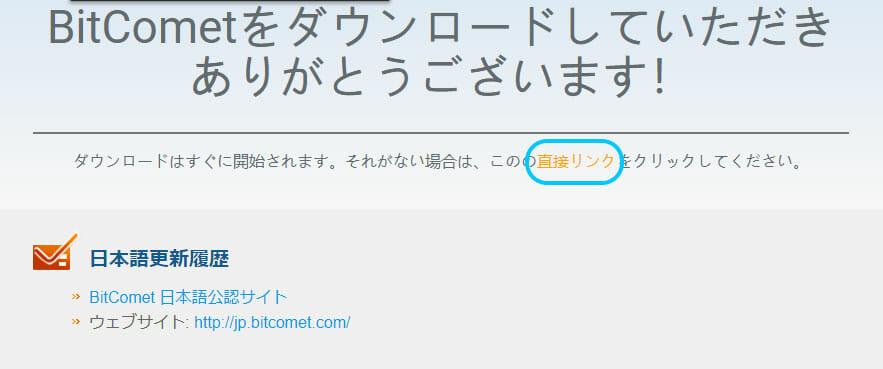 BitComet日本語版ダウンロードの直接リンク