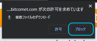 BitComet日本語版にインストールを許可