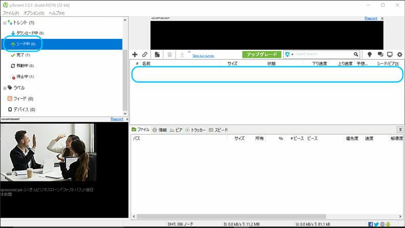 uTorrentデスクトップ版シード中タブ