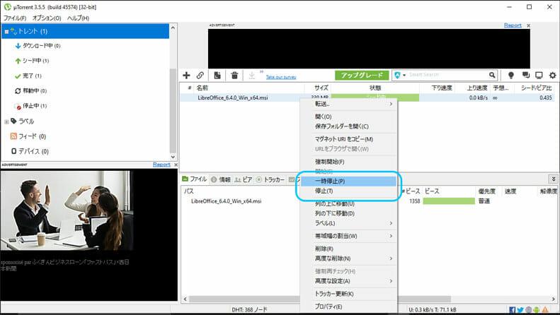 uTorrentデスクトップ版でシードを停止または一時停止