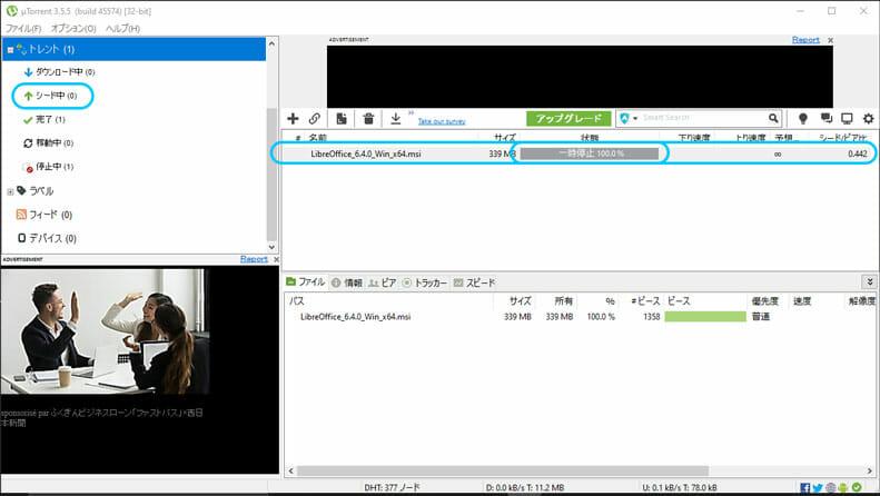 uTorrentデスクトップ版のシードを停止または一時停止