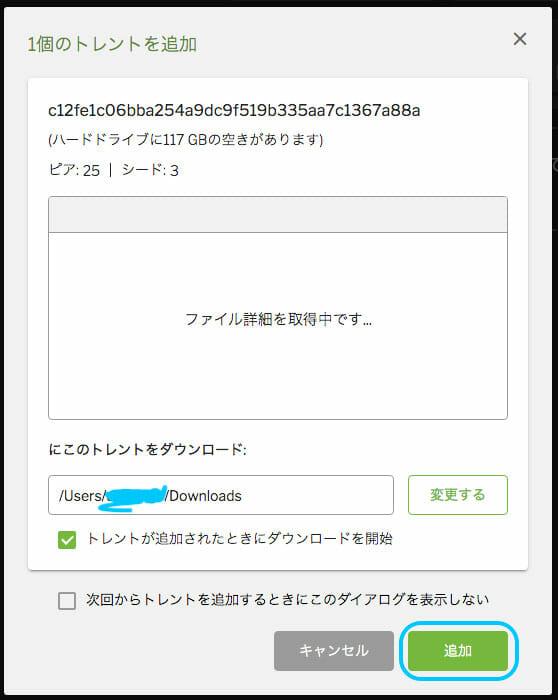 マグネットリンクでのダウンロードをuTorrentで確認