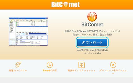 BitCometホームページ日本語版
