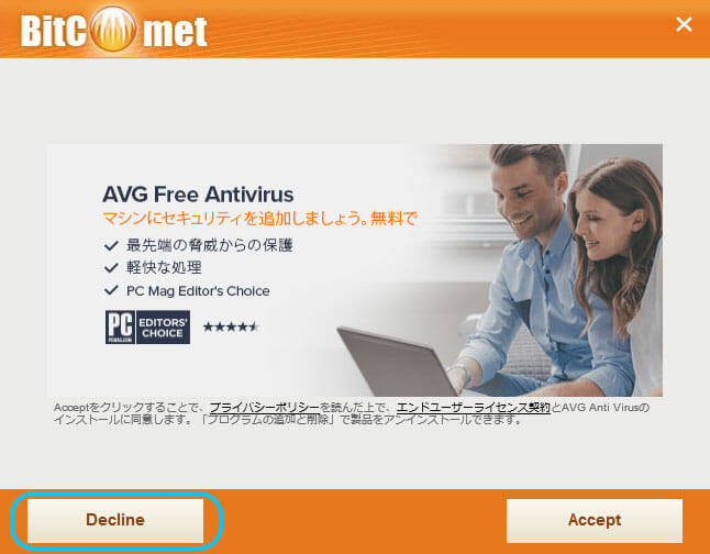 BitCometからのウイルス対策ソフトの提供