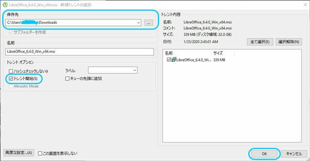 uTorrentでのダウンロードを開始