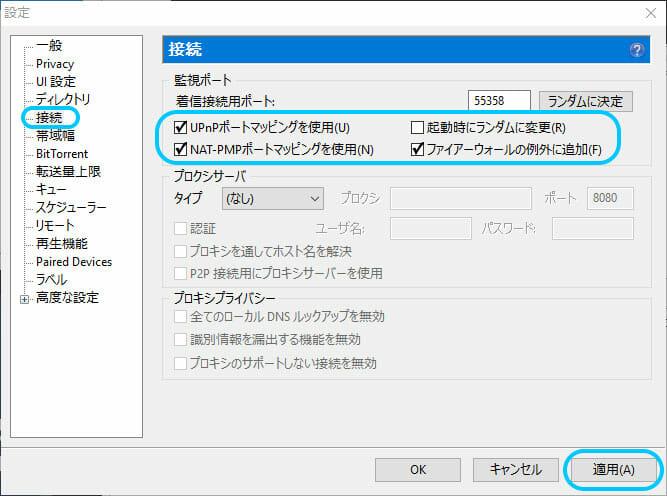 uTorrentデスクトップ版のポート設定