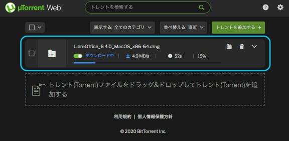 uTorrent Webでダウンロード中