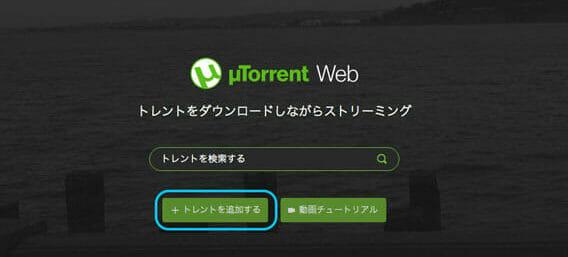 uTorrent Webに貼り付けていきます