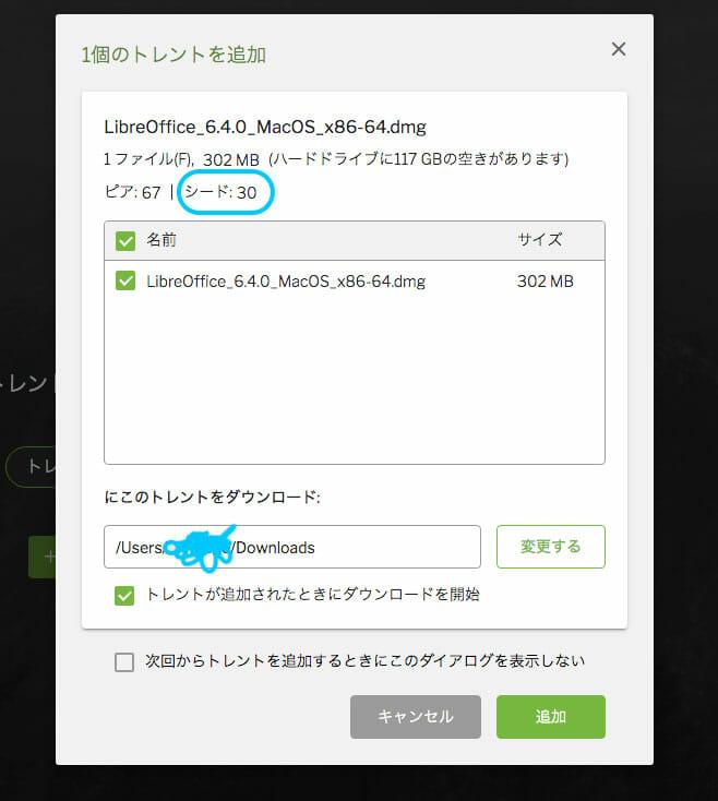 uTorrent Webでシーダ数をチェック