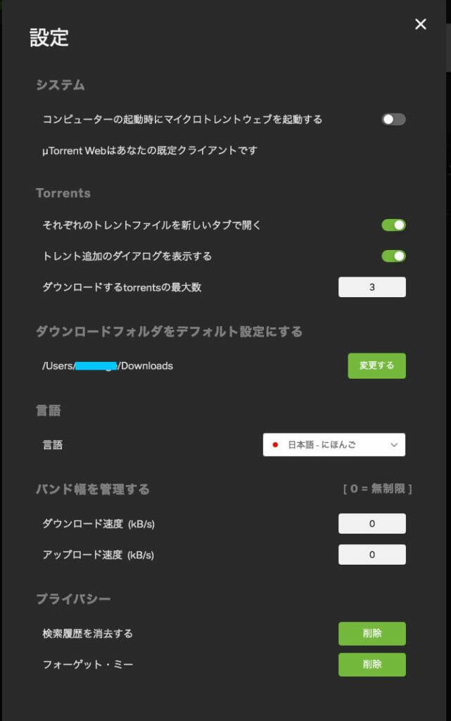 uTorrent Webの設定