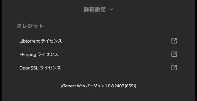 uTorrent Webの設定画面 (2/2)