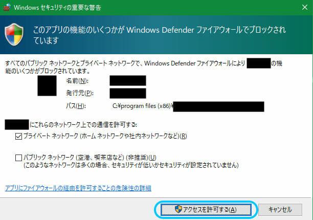 WindowsファイアーウォールによるuTorrentのブロック